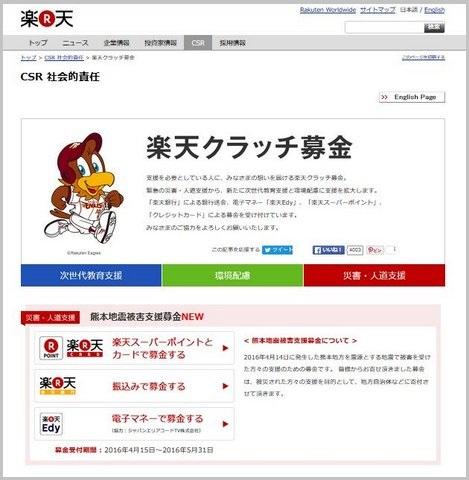 1rakuten_kumamoto