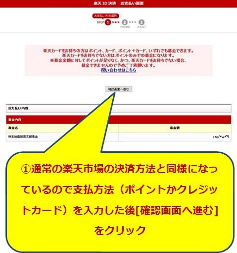 1rakuten_kumamoto_6