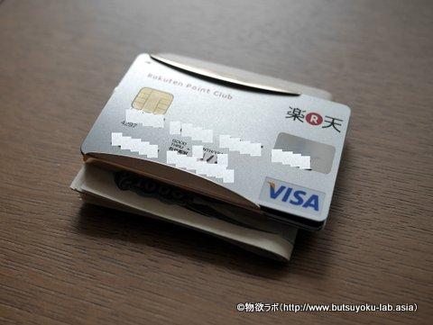 STORUS(ストラス) スマートマネークリップにカードを5枚収納①