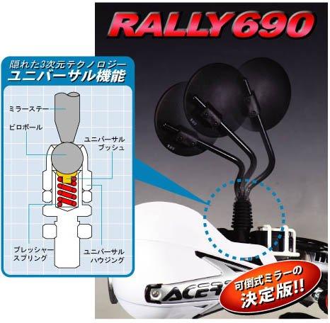 rally690