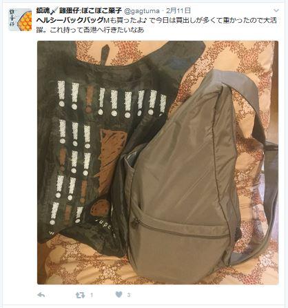 Twitter_bag3
