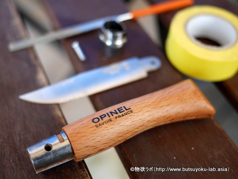 オピネルナイフ分解後の画像