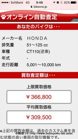 バイクワン オンライン査定 CT110