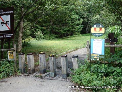 吉田口馬返登山口のバス停