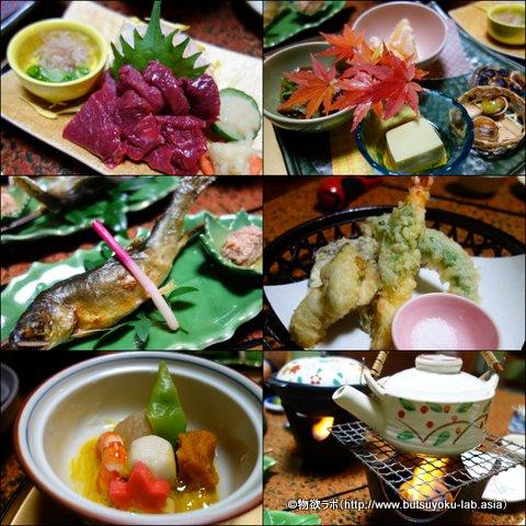 浅間温泉 栄の湯の夕食