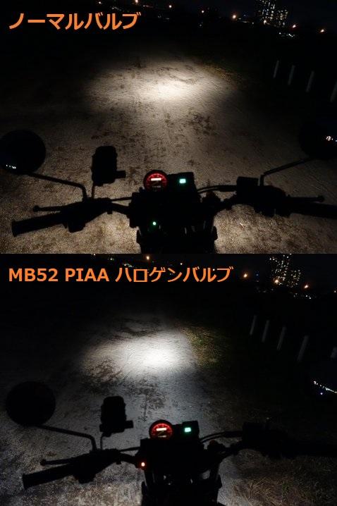 ノーマルのヘッドライトバルブと今回買ったPIAAエクストリームフォースの明るさ比較