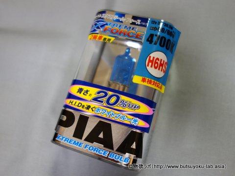 PIAA(ピア) ヘッドライトバルブ エクストリームフォース H6HS 12V35/36.5W 4700K 蒼白のパッケージ画像