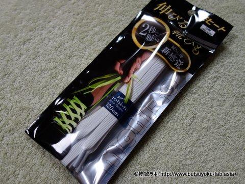 伸びる靴ひもモヒート「mohi-to」(スニーカー用120cm)ホワイト