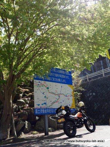 「道の駅 甲斐大和」駐車場