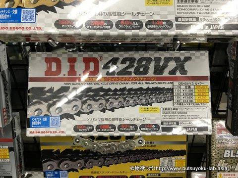 D.I.D 428VX 120