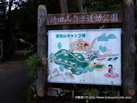 清田山キャンプ場の場内マップ