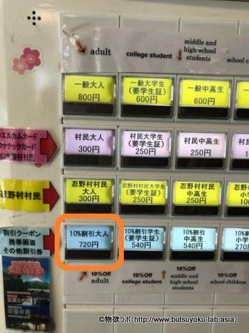 紅富士の湯のチケット販売機