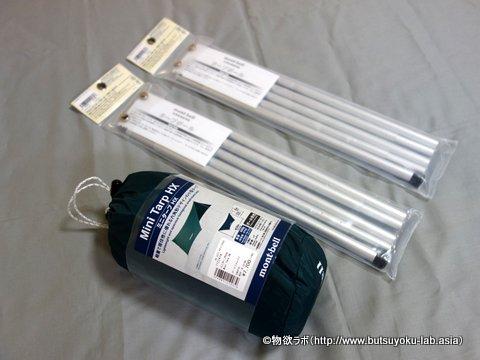 モンベル ミニタープHX 商品パッケージ